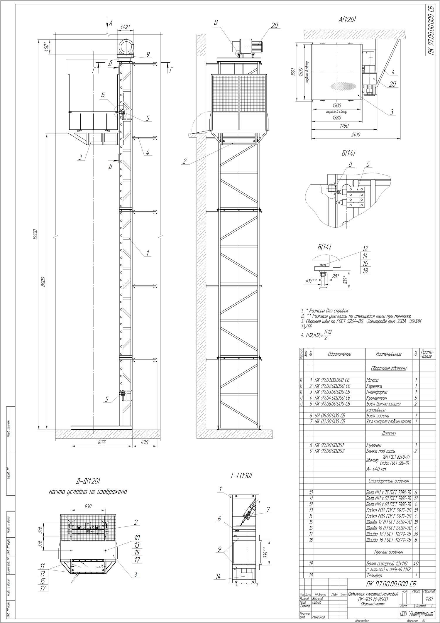 Грузовой подъемник платформа